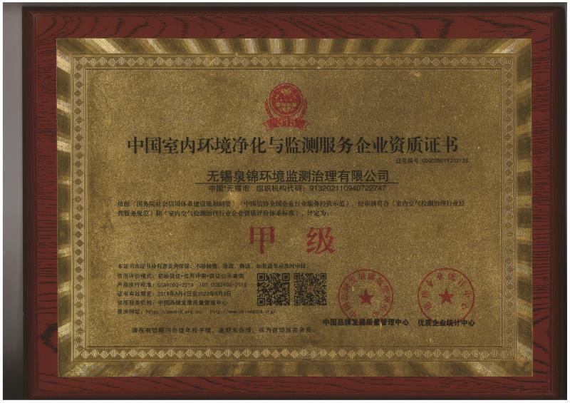 企业甲级资质证书