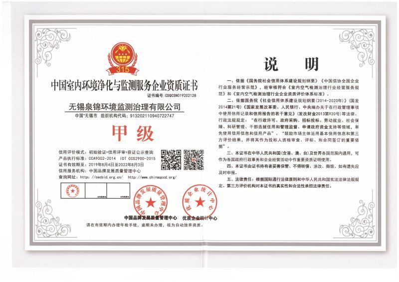 315资质证书