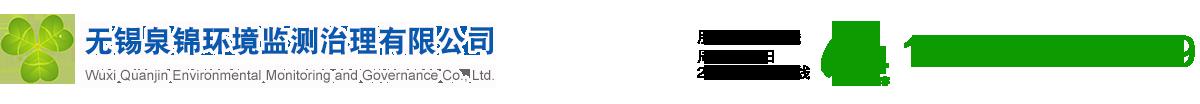 无锡泉锦环境监测治理有限公司