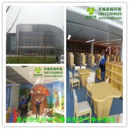 宜兴文化中心图书馆空气净化服务