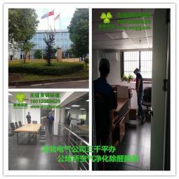雷勃电气公司三千平办公区净化