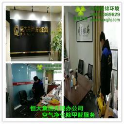 恒大集团无锡办公室空气净化服务