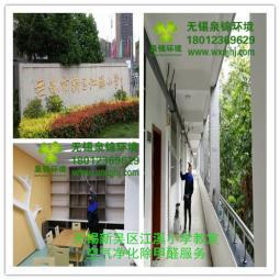 无锡新吴区江溪小学教室空气净化除醛服务