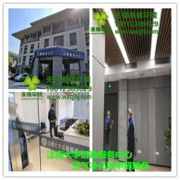 江南大学后勤服务中心空气净化除醛服务